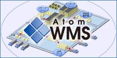 WMS ソリューション「Atom WMS」>